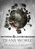 トランス・ワールド [DVD] 画像