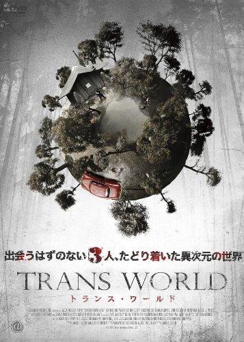 トランス・ワールド [DVD]の詳細を見る