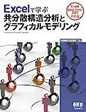 Excelで学ぶ共分散構造分析とグラフィカルモデリング Excel2013/2010/2007対応版