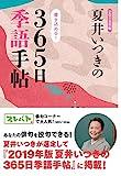 2018年版 夏井いつきの365日季語手帖