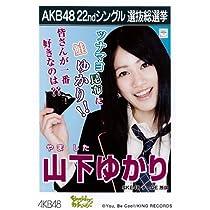 AKB48公式生写真 22ndシングル選抜総選挙【山下ゆかり】