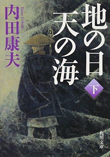 地の日 天の海(下) (角川文庫)