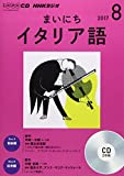 NHK CD ラジオ まいにちイタリア語 2017年8月号 (語学CD)