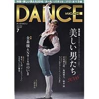 DANCE MAGAZINE (ダンスマガジン) 2016年 07月号 特別企画「美しい男たち2016」