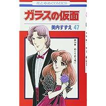 ガラスの仮面 47 (花とゆめCOMICS)