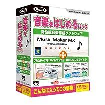 AHS Music Maker MX 音楽をはじめるパック