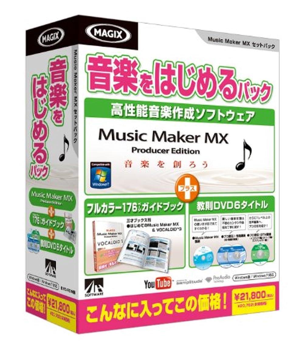 組み合わせわかりやすいまっすぐAHS Music Maker MX 音楽をはじめるパック