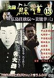 実録・鯨道13 [DVD]