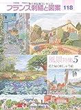 フランス刺繍と図案118 風景特集5 花と緑の刺しゅう絵 (Totsuka embroidery) 画像