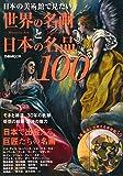 日本の美術館で見たい 世界の名画と日本の名品100 (ぴあ MOOK)