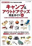 アウトドア用品 GO OUT特別編集 キャンプ&アウトドアグッズ完全ガイド