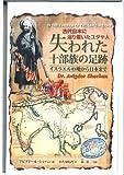失われた十部族の足跡~イスラエルの地から日本まで~