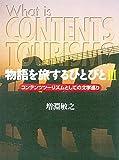 物語を旅するひとびとIII: コンテンツツーリズムとしての文学巡り