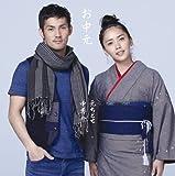 春の行人♪お中元(中孝介+元ちとせ)のCDジャケット