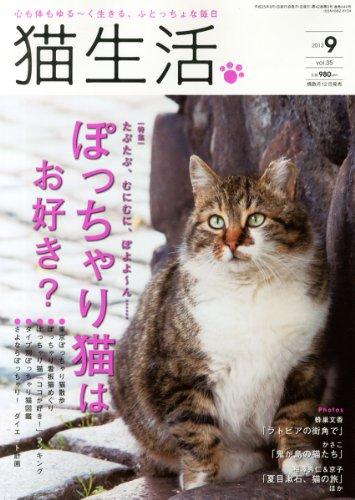 猫生活 2013年 09月号 [雑誌]