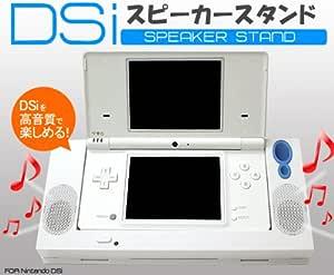 任天堂DSiを高音質で楽しめる!nintendoDSi専用スピーカースタンド
