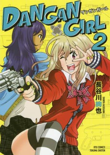 DANGAN GIRL 2 (リュウコミックス)