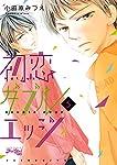 初恋ダブルエッジ(5) (ジュールコミックス)