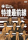 特捜最前線 BEST SELECTION VOL.31[DVD]