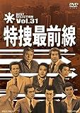 特捜最前線 BEST SELECTION VOL.31[DSTD-07571][DVD]