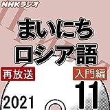 NHK まいにちロシア語 入門編 2021年11月号