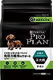 プロプラン 小型犬 子犬用 免疫力維持のサポート チキン 2.5kg [ドッグフード]
