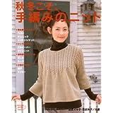 秋冬こそ、手編みのニット―ベスト・ボレロ・ケープetc… (レディブティックシリーズ―ニット (2720))