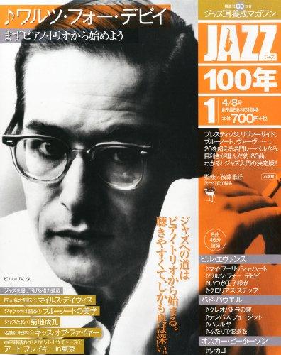 まずピアノ・トリオから始めよう:ワルツ・フォー・デビイ (JAZZ100年 4/8号)の詳細を見る