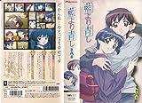 藍より青し 第八巻 [VHS]