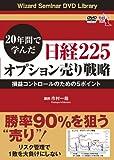 DVD 20年間で学んだ日経225オプション売り戦略 損益コントロールのための5ポイント (<DVD>)