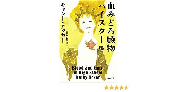 4c9cb1a030b7 Amazon.co.jp: 血みどろ臓物ハイスクール (河出文庫) eBook: キャシー・アッカー, 渡辺佐智江: Kindleストア