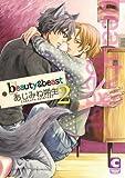 beauty & beast (2) (ショコラコミックス)