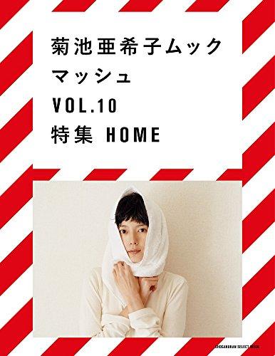 菊池亜希子ムック マッシュ VOL.10 (小学館セレクトムック)