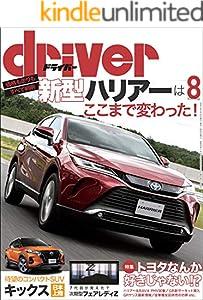 driver(ドライバー) 2020年 8月号 [雑誌]