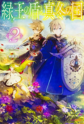 緑王の盾と真冬の国2 (カドカワBOOKS)