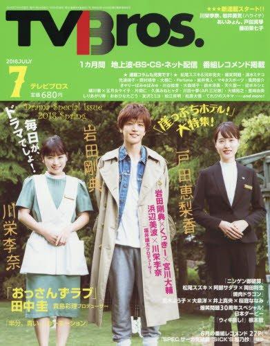 TVBros(テレビブロス) 2018年 07 月号 [雑誌]