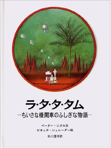 ラ・タ・タ・タム―ちいさな機関車のふしぎな物語 (大型絵本)