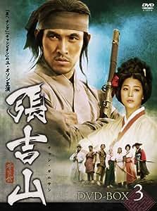 張吉山 チャン・ギルサン DVD-BOX 3