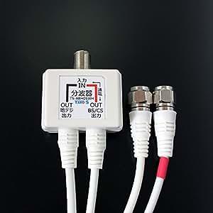 アンテナ分波器 BS/CS/地デジ対応 ホワイト ケーブル一体型(50cm) ケーブル付き 3重シールド TS-ABH05WH TAROS