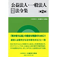 公益法人・一般法人関係法令集【第2版】