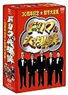 ドリフ大爆笑 30周年記念傑作大全集 DVD-BOX
