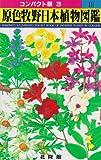 原色牧野日本植物図鑑〈3〉 (コンパクト版)