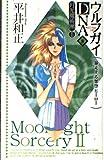 ウルフガイDNA〈8〉暴走する架空ヒーロー―月光魔術団2 (月光魔術團)
