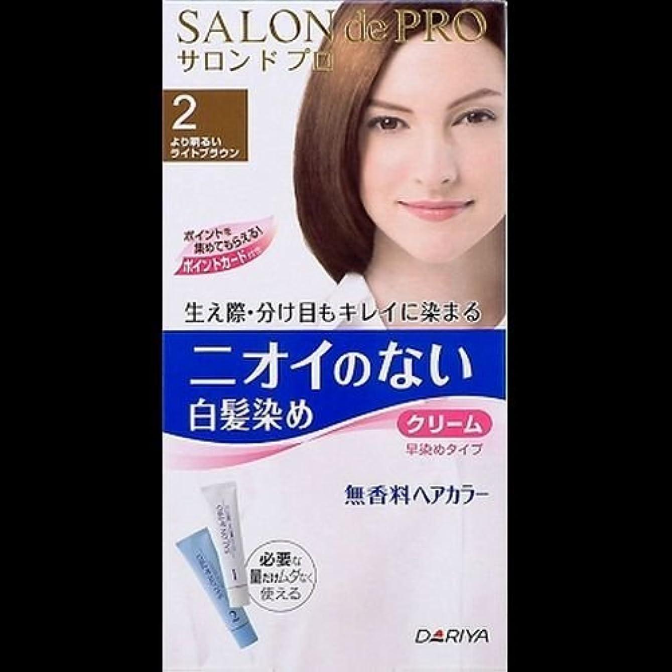 最初は無意味スキャンダラス【まとめ買い】サロンドプロ 無香料ヘアカラー クリーム 白髪用 2 より明るいライトブラウン(1セット) ×2セット