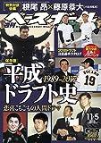 週刊ベースボール 2018年 11/05号 [雑誌] 画像