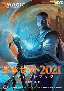 マジック:ザ・ギャザリング 基本セット2021公式ハンドブック (ホビージャパンMOOK)