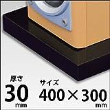 オーディオボード 天然黒御影石(山西黒)400mm×300mm 厚み約30mm ストレートエッジ 石専門店ドットコム