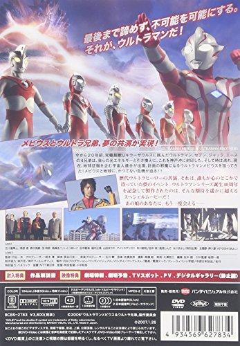ウルトラマンメビウス&ウルトラ兄弟 [DVD]