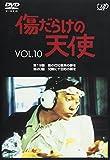 傷だらけの天使 Vol.10