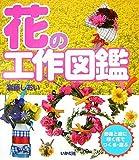 花の工作図鑑―野原と庭に咲く花でつくる・遊ぶ